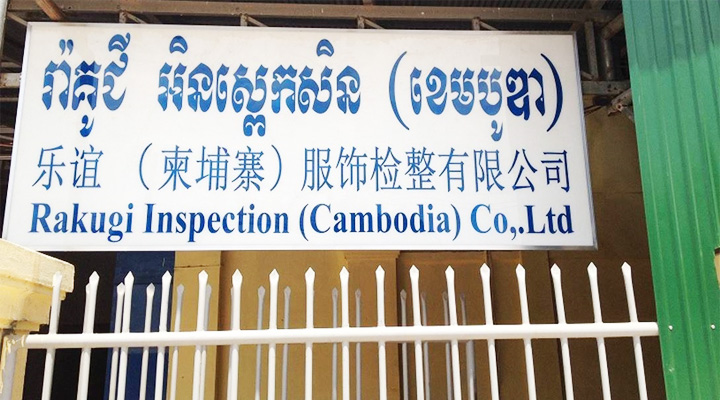 RAKUGI INSPECTION(CAMBODIA)